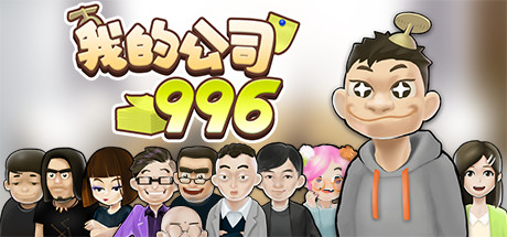 MyCompany996 Game Free Download